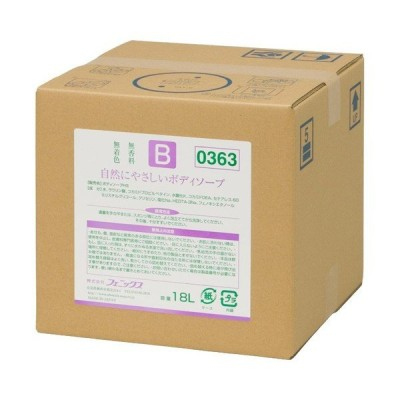 自然にやさしいボディソープ 00090363 18L フェニックス 1入り 取寄品【介護福祉用具】