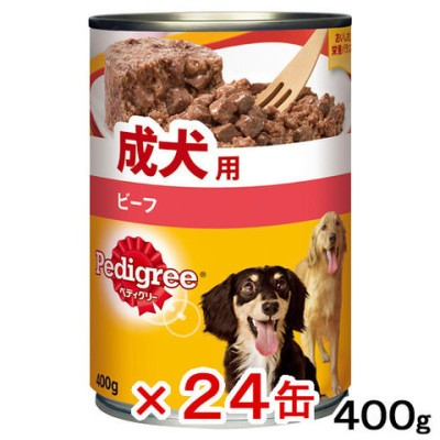 ペディグリー 成犬用 ビーフ 400g 24缶 ドッグフード お一人様1点限り 関東当日便