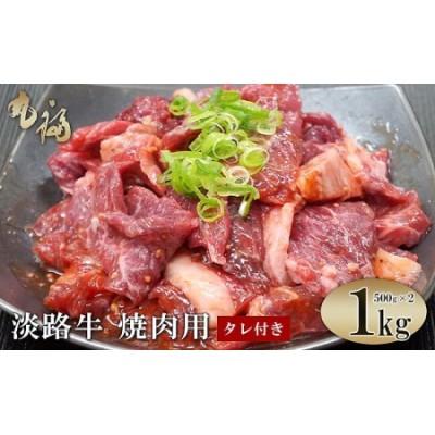 BG36◇淡路牛 焼肉用(タレ漬け) 1kg