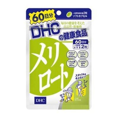 DHC メリロート 60日分 120粒 健康食品