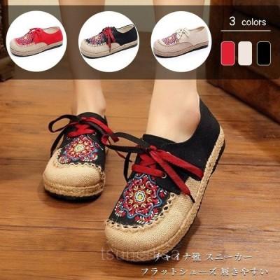 森ガール 履きやすい チャイナ 靴 美脚 チャイナシューズ 布靴 スニーカー ジョギング 通気性優 ファション