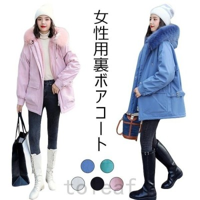 裏ボアコートレディース裏起毛コート暖かい中綿コートフード付き冬コート女性厚手コートアウター冬お洒落暖かい