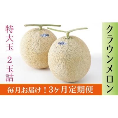 クラウンメロン 特大玉(約1.5kg~2.0kg)×2玉【3ヶ月定期便】