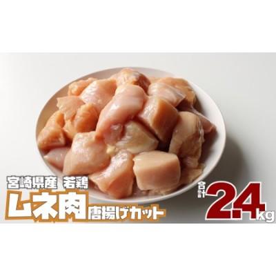 小分け真空パック!若鶏<ムネ肉>唐揚げカット 200g×12パック【B469】