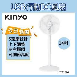 防颱停電必備↘【KINYO】14吋USB行動充電DC靜音風扇DCF-1496-庫
