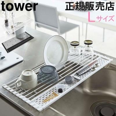 [あす着] 水切りラック 折り畳み水切りシリコーントレー付き Lサイズ tower タワー 山崎実業 食器 おしゃれ