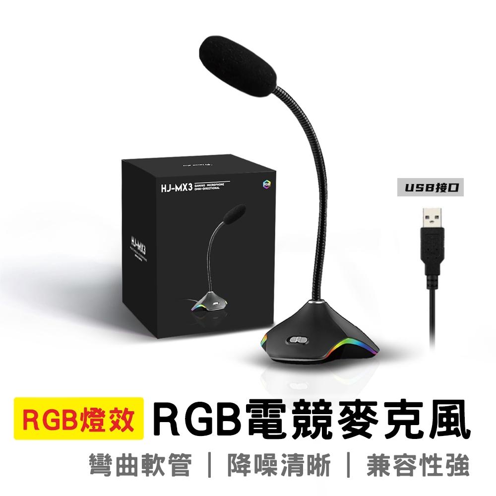 宏晉 Hongjin HJ-MX3 RGB電競麥克風 USB桌上型麥克風 隨插即用 筆電專用麥克風 直播麥克風 抗噪清晰