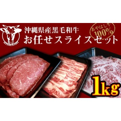沖縄県産黒毛和牛【あやはし牛】お任せスライスセット1kg
