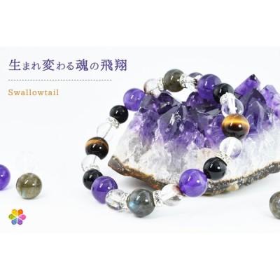 Swallowtail〈ラブラドライト&アメジスト〉