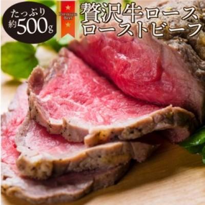 訳あり ローストビーフ 牛ロース 切るだけ 熟成牛 お取り寄せ 熟成肉 おつまみ 高級 お歳暮 肉 ギフト ソース付き 惣菜 オードブル 約500