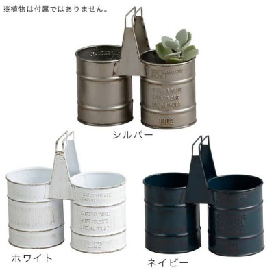 植木鉢 バリル・ツインポット