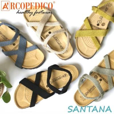 【送料無料】アルコペディコ ARCOPEDICO SANTANA サンタナ コンフォート軽量サンダル ポルトガル製