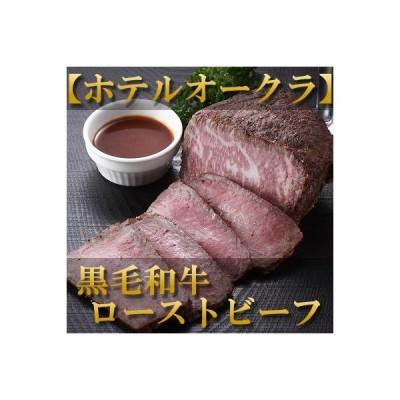お取り寄せグルメ 神戸牛 母の日 内祝い 肉 / 【ホテルオークラ】黒毛和牛ローストビーフ /  卒業祝い 入学祝い お返し