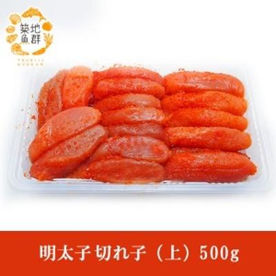 明太子 切れ子(上) 500g 冷凍便(冷蔵便可) 築地直送 [明太子・たらこ,魚卵]