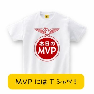 忘新年会にピッタリ!!本日のMVP(宴会)バラエティ 飲み会 Tシャツ おもしろtシャツ 誕生日プレゼント 女性 男性 女友達 おもしろ