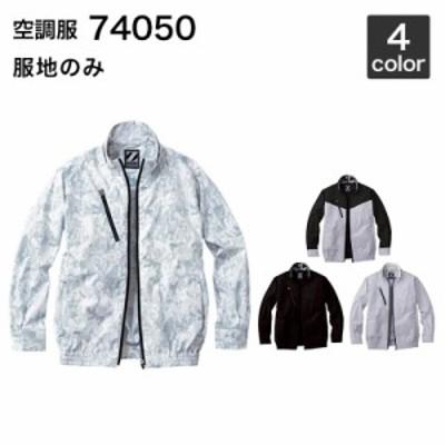 空調服 自重堂 74050 (服のみ)作業服/作業着