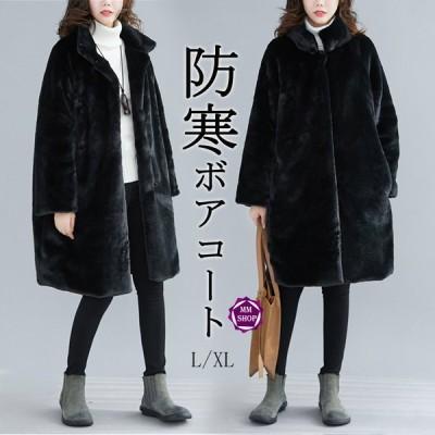 コート ボアコート 冬 レディース 防寒コート ムートンコート ジャケット 防寒 ロングコート ボア もこもこ 黒 オシャレ 体型カバー ゆったり あったか 厚手