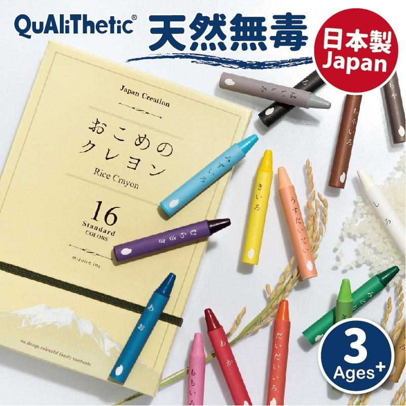【Mizuiro】兒童安全無毒米蠟筆 16色入 日本製原裝進口 【洛希可嚴選】台灣現貨24H出貨 安全蠟筆 無毒蠟筆