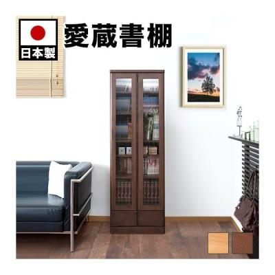 本棚 ガラス 扉付き日本製 完成品 天然木 書棚 幅60cm 高さ180cm 北欧風 キャビネット 薄型