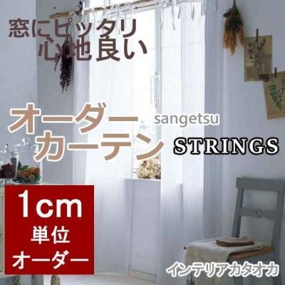 【生地のみの購入! ※1m以上10cm単位で購入可能】 サンゲツのオーダーカーテン ストリングス(STRINGS) LINEN SC3230 レース