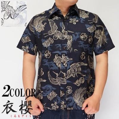 衣櫻 ころもざくら 和柄 半袖シャツ 日本製 MADE IN JAPAN メンズ サザンクロス素材 鶴亀 SA-1337