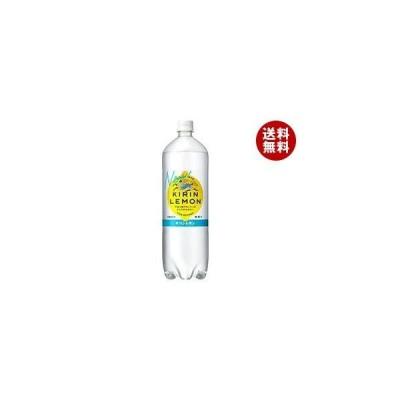 送料無料 キリン キリンレモン 1.5Lペットボトル×8本入