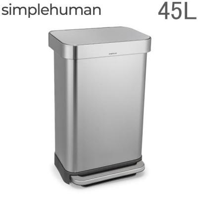 シンプルヒューマン simplehuman ゴミ箱 1年保証 45L ペダル式 スリム ステップカン CW2044 おしゃれ