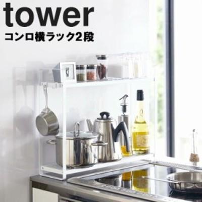 tower コンロ横ラック2段 タワー【キッチン 台所 コンロ横 収納 タワーシリーズ 山崎実業】