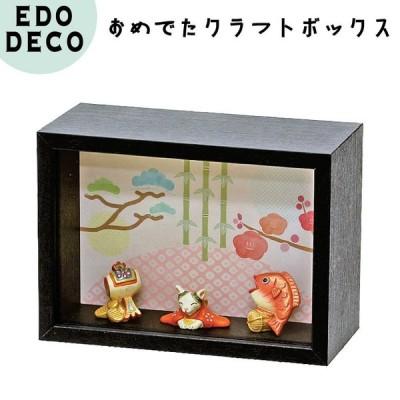 正月飾り エドデコ おめでたクラフトボックス F(こづち&鯛)