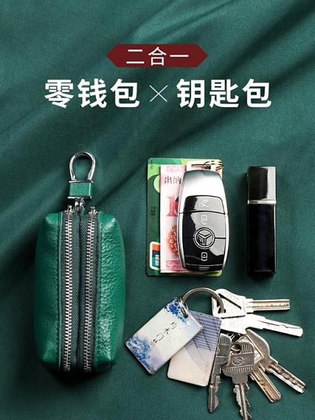 鑰匙包 鑰匙包男女大容量車鑰匙收納包小巧零錢包真皮多功能鎖匙包雙層 智慧e家 新品