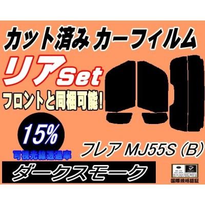 リア (s) フレア MJ55S (Btype) (15%) カット済み カーフィルム ハイブリットにも適合 MJ55S 3列目アンテナ無 マツダ