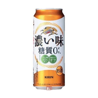 送料無料 濃い味 糖質ゼロ キリン 500ml缶 24本入