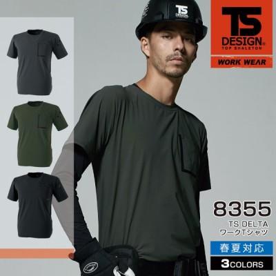 TS DESIGN 藤和 8355 TS DELTA ワークTシャツ インナー 接触冷感 吸汗速乾 消臭機能 メーカー在庫・お取り寄せ品