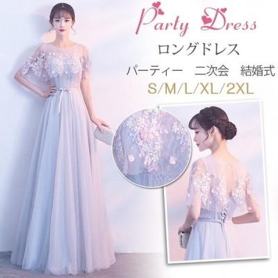 ロングドレス 演奏会 大人 ドレス 袖あり パーティードレス 結婚式 ドレス 二次会 発表会 ウェディング パーティー 二次会ドレス パーティー お呼ばれドレス