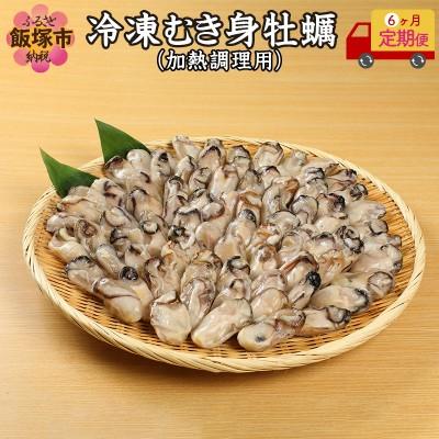 魚市場厳選 冷凍むき身牡蠣(加熱調理用)2kg【6ヶ月定期便】