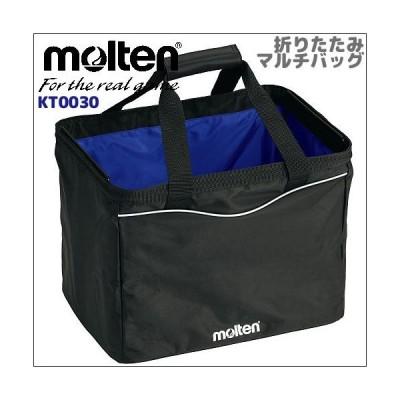 モルテン 折りたたみマルチバッグ KT0030 スポーツバッグ