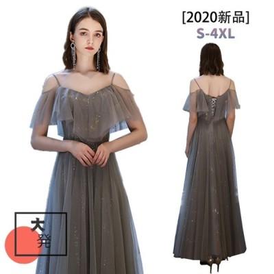 カラードレス ロングドレス ドレス結婚式 レディース ワンピース 二次会ドレス 大きいサイズ ドレス ワンピース フォーマルワンピ