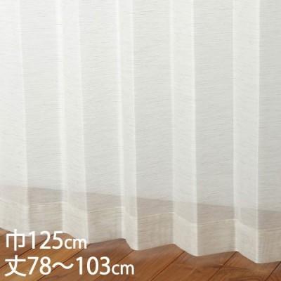レースカーテン UVカット   カーテン レース アイボリー ウォッシャブル UVカット 巾125×丈78〜103cm TD9507 KEYUCA ケユカ