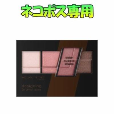 【ネコポス専用】カネボウ KATE ケイト デザイニングブラウンアイズ BR-6 3.2g