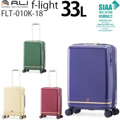 アジア・ラゲージ f-light (33L) ファスナータイプ スーツケース 抗菌加工 1〜2泊用 機内持ち込み可能 LCC対応 FLT-010K-18