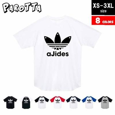 PAROTTA パロッタ アジデス AJIDES おもしろ ジョーク パロディ ネタ メンズ ユニセックス XS-3XLサイズ 8色 ラグラン半袖Tシャツ