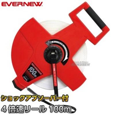 【EVERNEW・エバニュー】スピードタフミックリール100m EKA068   巻尺 メジャー 100m計測 両面目盛付き
