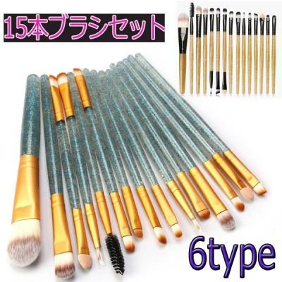送料無料 15本セット メイクブラシ ブラシセット ピカピカガラスみたい素材 大人気 便利 柔らかしブラシ  化粧ブラシ 化粧筆