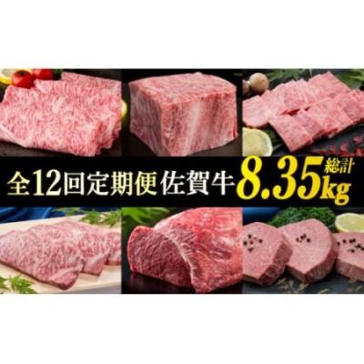 【全12回定期便】佐賀牛満喫コース!総計8.35kg [FAU054]