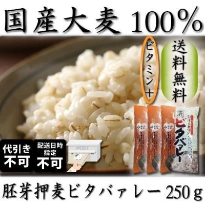 大麦 200g3個 国産 胚芽押麦 ビタバァレー 健康 西田精麦