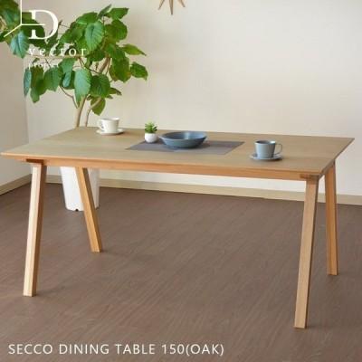 ダイニングテーブル 4人用 幅150cm オーク 無垢