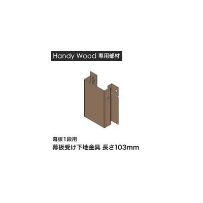 ウッドデッキ ハンディウッド専用 幕板受け下地金具 L=103 (幕板1段用)*HK-S-M-3390-10