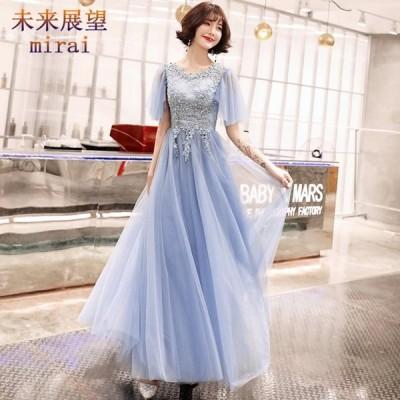 パーティードレス 結婚式 ドレス ロングドレス 演奏会 大人 ドレス 二次会 発表会 ピアノ ウェディング 二次会ドレス