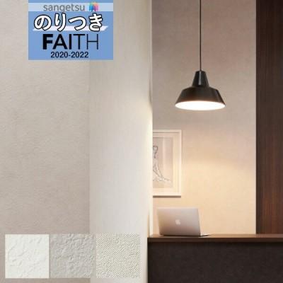 壁紙 のり付き壁紙 クロス サンゲツ FAITH フェイス 2020-2022l マテリアル MATERIAL TH30862〜TH30864 【3m以上1m単位での販売】