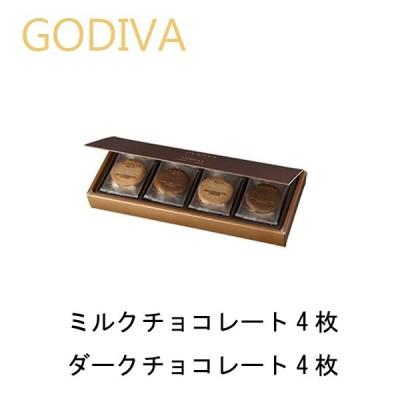 GODIVA ゴディバ クッキー 8枚入 チョコレート  プレゼント ギフト